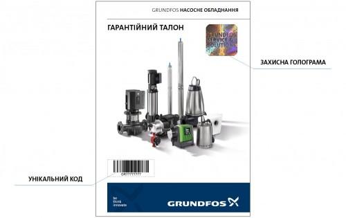 Новый гарантийный талон Grundfos