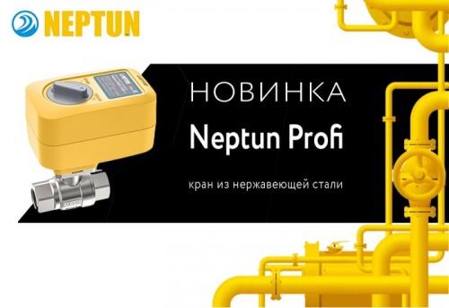Новинка Neptun PROFI WIFI