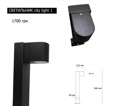 Светильник уличный CITY LIGHT 1