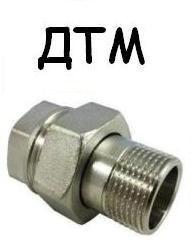 """Сгон американка прямая никель ДТМ - 1 1/2"""""""
